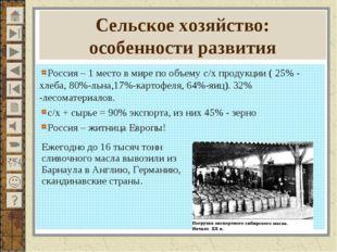 Сельское хозяйство: особенности развития Россия – 1 место в мире по объему с/