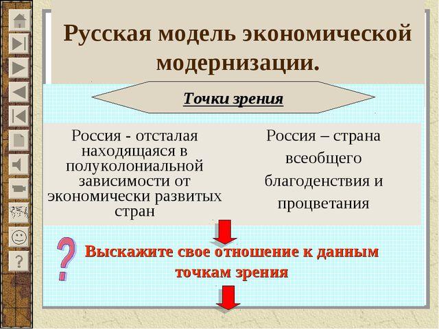 Русская модель экономической модернизации. Точки зрения Выскажите свое отнош...