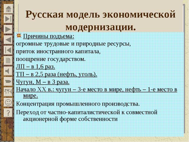 Русская модель экономической модернизации. Причины подъема: огромные трудовы...