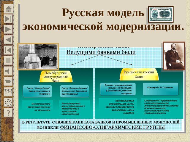 В начале ХХ века в России существовала развитая банковская система. Основным...
