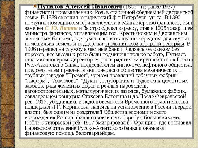 Путилов Алексей Иванович (1866 - не ранее 1937) - финансист и промышленник. Р...