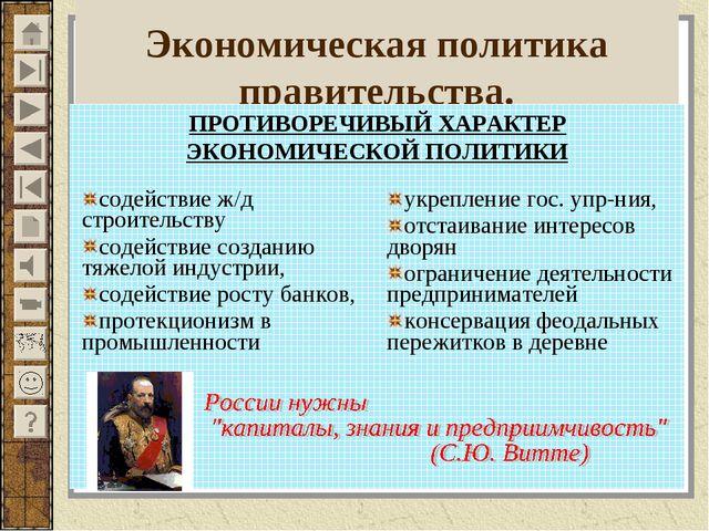 Экономическая политика правительства. ПРОТИВОРЕЧИВЫЙ ХАРАКТЕР ЭКОНОМИЧЕСКОЙ...