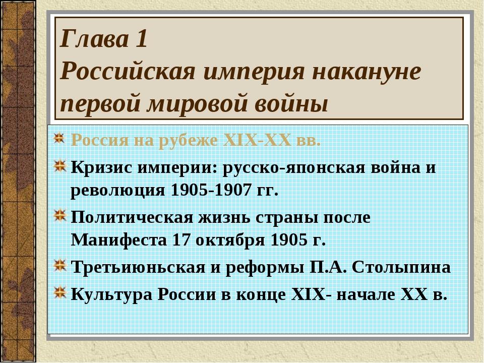 Глава 1 Российская империя накануне первой мировой войны Россия на рубеже XIX...