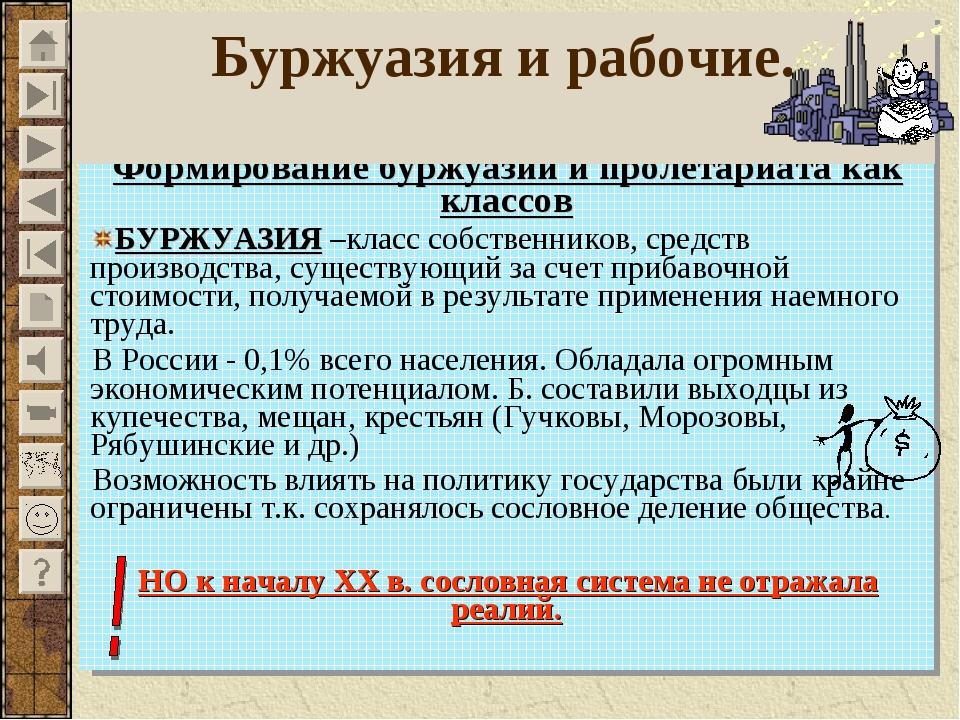 Формирование буржуазии и пролетариата как классов БУРЖУАЗИЯ –класс собственни...