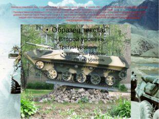 Александр Мироненко был похоронен в городе Душанбе на аллее Славы. В начале 1