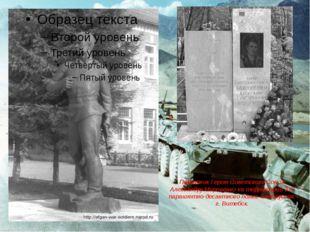 Памятник Герою Советского Союза Александру Мироненко на территории 317 парашю