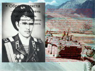 Мироненко Александр Григорьевич - заместитель командира взвода разведывательн