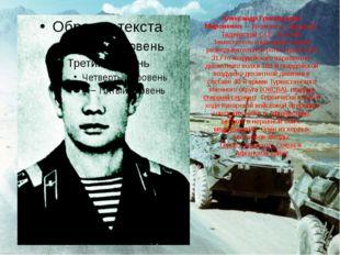 Александр Григорьевич Мироненко— уроженец г.Душанбе,Таджикской ССР, русский