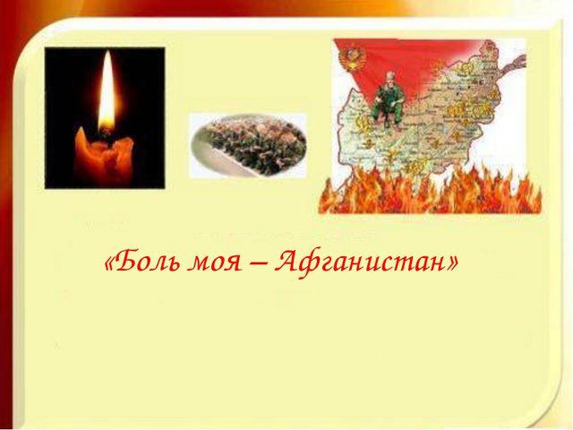 «Боль моя – Афганистан»