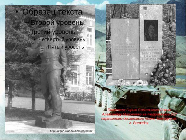 Памятник Герою Советского Союза Александру Мироненко на территории 317 парашю...