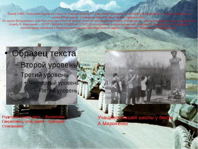 Зимой 1988г. Поисковая группа во главе со старшей вожатой – Хамитовой Насимо...