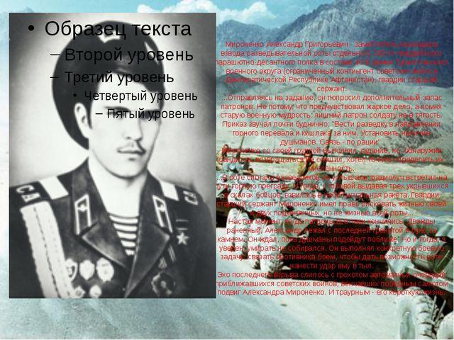 Мироненко Александр Григорьевич - заместитель командира взвода разведывательн...