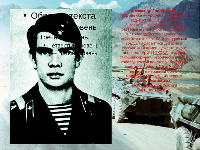 Александр Григорьевич Мироненко— уроженец г.Душанбе,Таджикской ССР, русский...