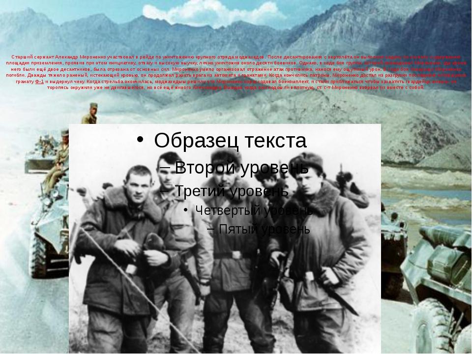 Старший сержант Алекандр Мироненко участвовал в рейде по уничтожению крупного...