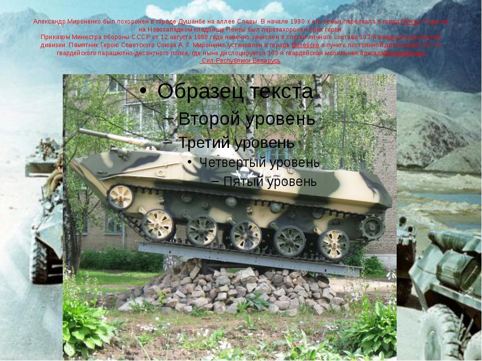 Александр Мироненко был похоронен в городе Душанбе на аллее Славы. В начале 1...