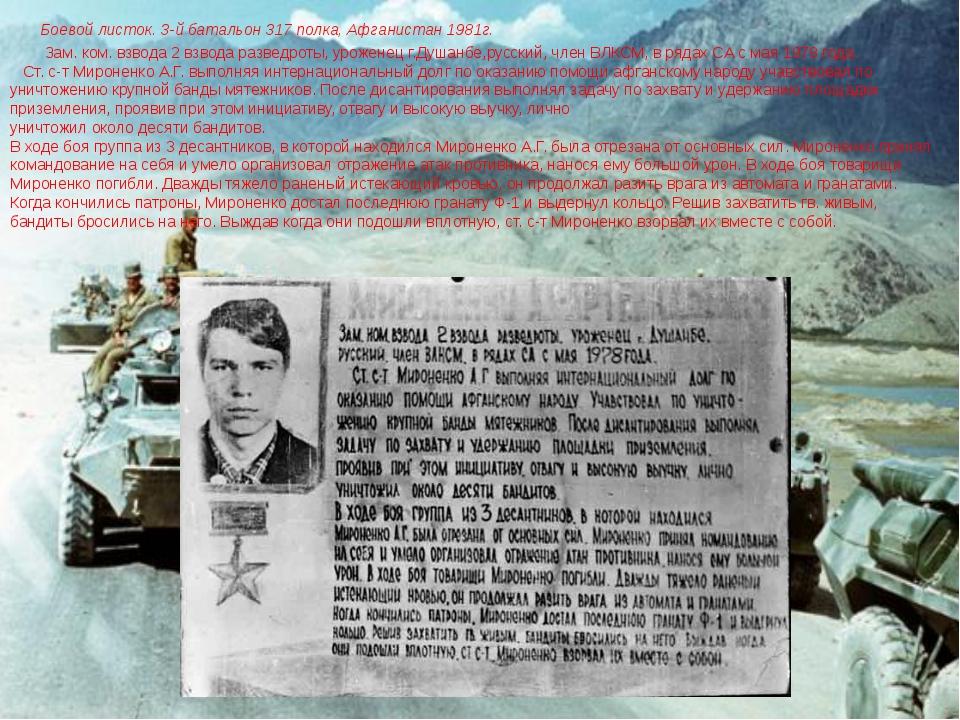 Боевой листок. 3-й батальон 317 полка, Афганистан 1981г. Зам. ком. взвода 2...