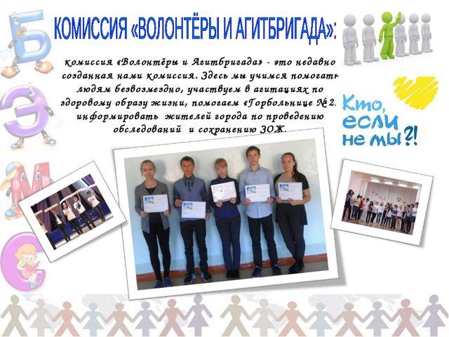 комиссия «Волонтёры и Агитбригада» - это недавно созданная нами комиссия. Зде...