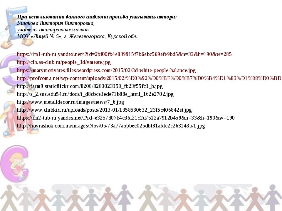 При использовании данного шаблона просьба указывать автора: Ушакова Виктория...
