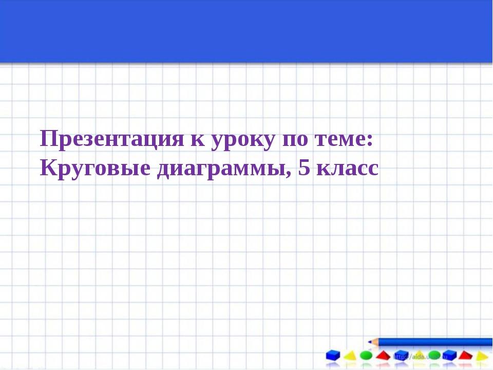 Презентация к уроку по теме: Круговые диаграммы, 5 класс