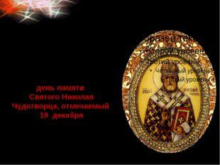 День Святителя Никола́я— день памяти СвятогоНиколая Чудотворца, отмечаемый