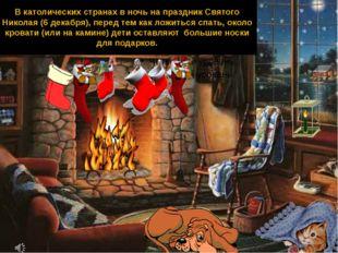 В католических странах в ночь на праздник Святого Николая (6 декабря), перед