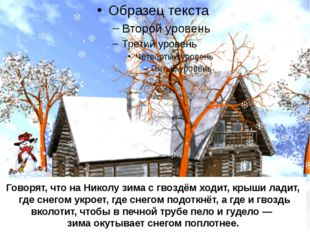 Говорят, что на Николу зима с гвоздём ходит, крыши ладит, где снегом укроет,