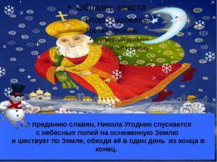 По преданию славян, Никола Угодник спускается с небесных полей на оснеженную