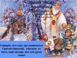Говорят, что там, где появлялся Святой Николай, убегали от него, ещё загодя,