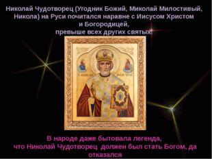 Николай Чудотворец (Угодник Божий, Миколай Милостивый, Никола) на Руси почита