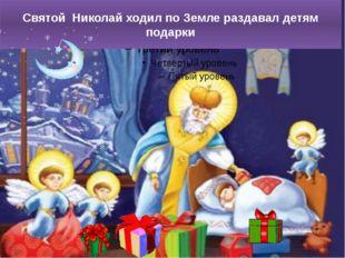 Святой Николай ходил по Земле раздавал детям подарки