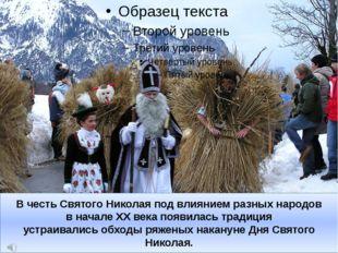 В честь Святого Николая под влиянием разных народов в начале XX века появилас