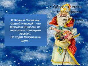 В Чехии и Словакии Святой Николай – это Микулаш (Николай на чешском и словацк