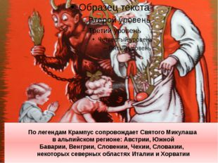 По легендам Крампус сопровождает Святого Микулаша в альпийском регионе:Австр