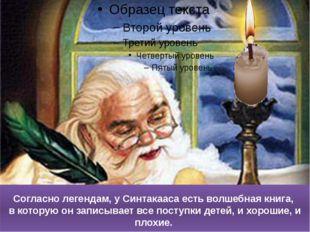 Согласно легендам, у Синтакааса есть волшебная книга, в которую он записывает