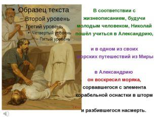 Всоответствии с жизнеописанием, будучи молодым человеком, Николай пошёл учит