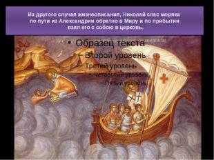 Из другого случая жизнеописания, Николай спас моряка по пути из Александрии о