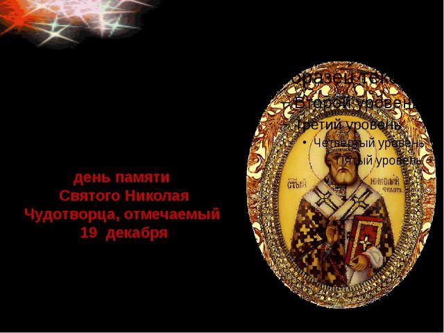 День Святителя Никола́я— день памяти СвятогоНиколая Чудотворца, отмечаемый...