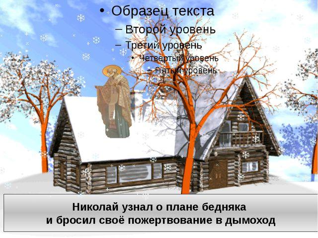 Николай узнал о плане бедняка и бросил своё пожертвование в дымоход