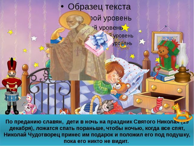 По преданию славян, дети в ночь на праздник Святого Николая (19 декабря), лож...