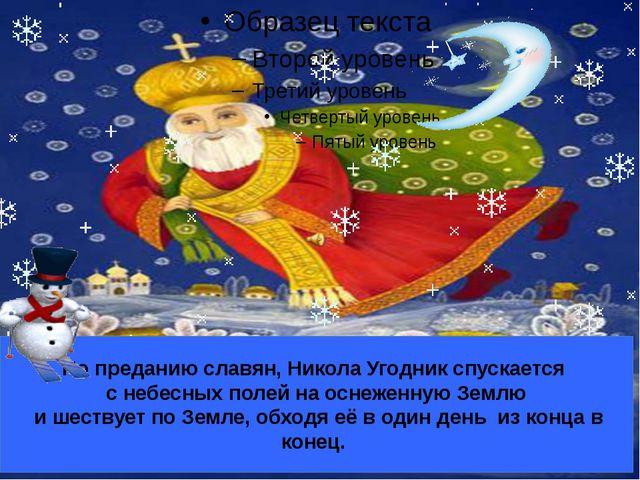 По преданию славян, Никола Угодник спускается с небесных полей на оснеженную...