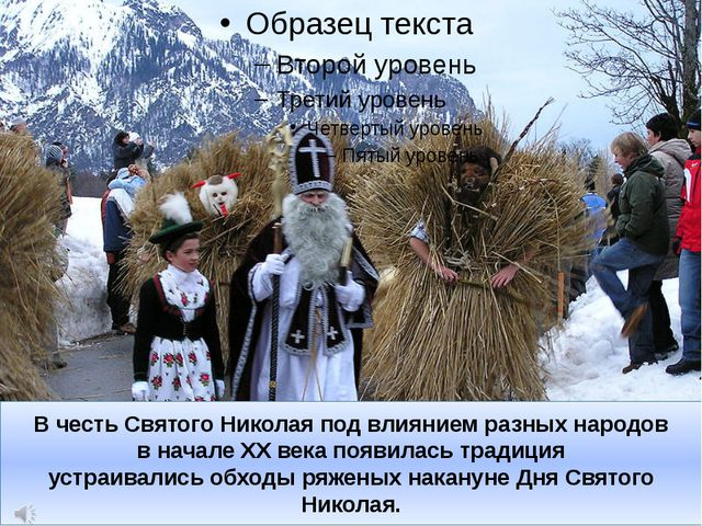 В честь Святого Николая под влиянием разных народов в начале XX века появилас...