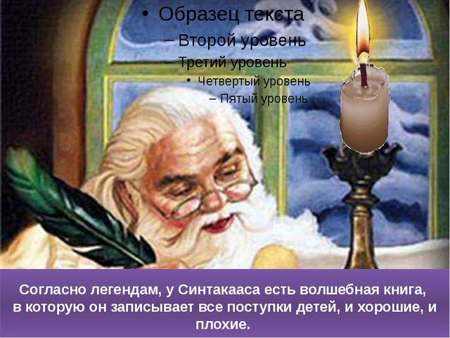 Согласно легендам, у Синтакааса есть волшебная книга, в которую он записывает...