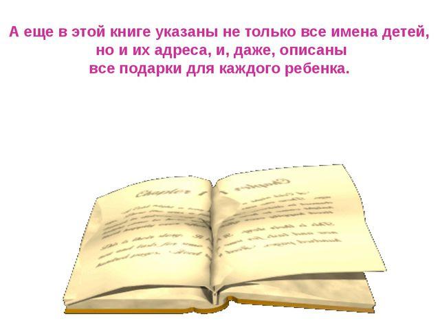 А еще в этой книге указаны не только все имена детей, но и их адреса, и, даже...