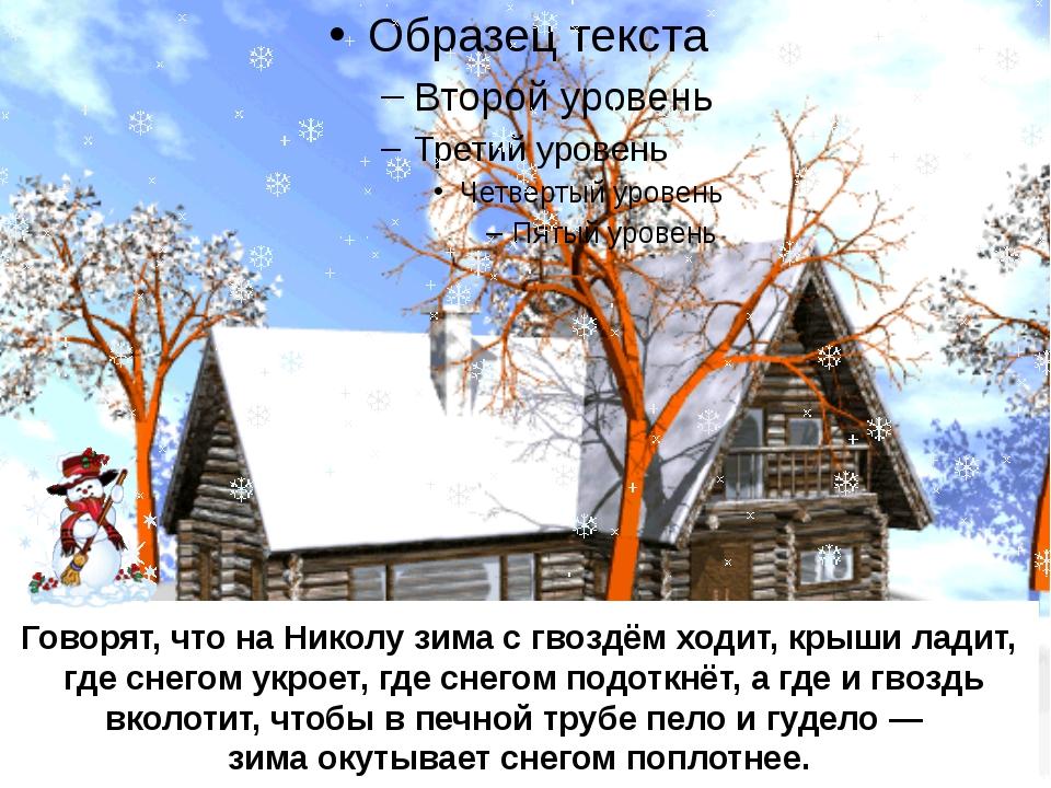 Говорят, что на Николу зима с гвоздём ходит, крыши ладит, где снегом укроет,...
