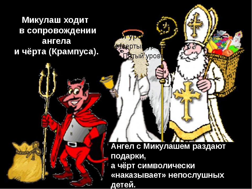Микулаш ходит в сопровождении ангела и чёрта (Крампуса). Ангел с Микулашем р...