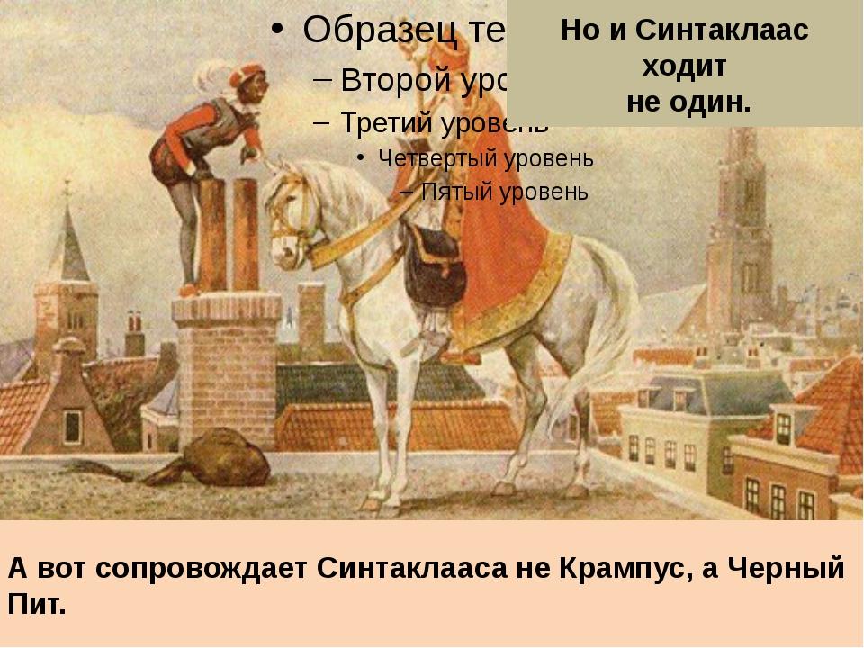 Но и Синтаклаас ходит не один. А вот сопровождает Синтаклааса не Крампус, а Ч...