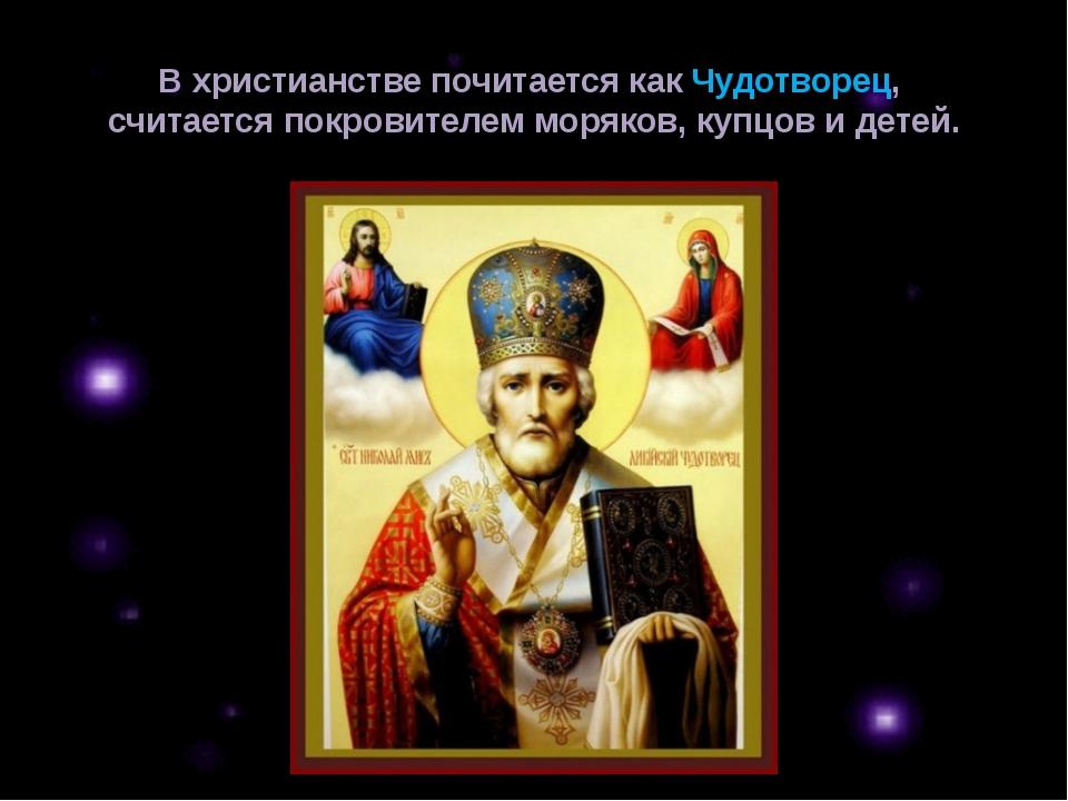 В христианстве почитается какЧудотворец, считается покровителем моряков, куп...