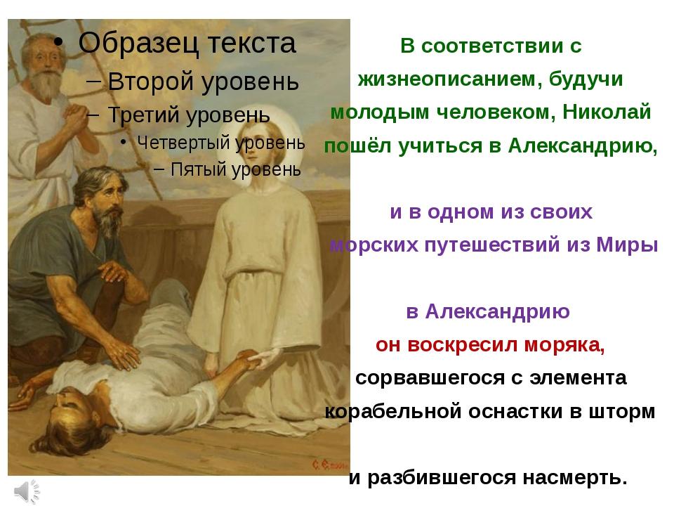 Всоответствии с жизнеописанием, будучи молодым человеком, Николай пошёл учит...