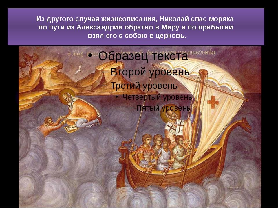 Из другого случая жизнеописания, Николай спас моряка по пути из Александрии о...
