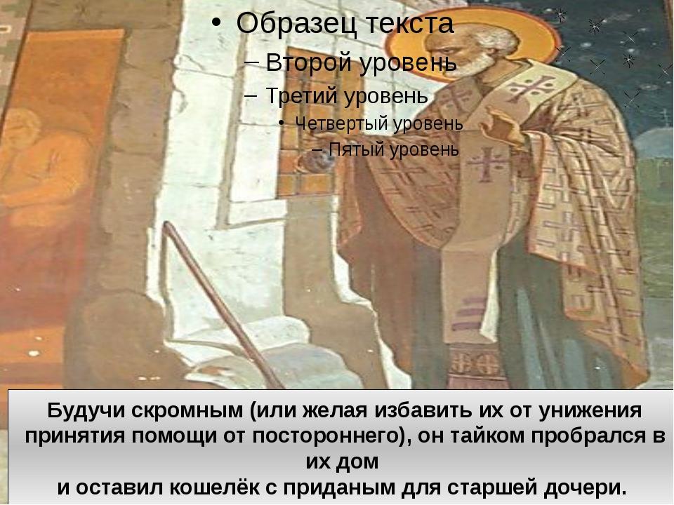 Будучи скромным (или желая избавить их от унижения принятия помощи от посторо...